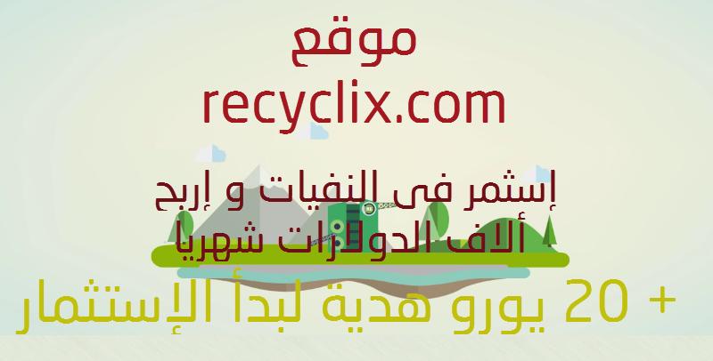 شرح مفصل لموقع recyclix لبدء اللإستثمار مجانا + 20 يورو هدية