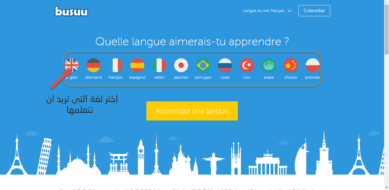 كيف اتعلم الفرنسية بسرعة