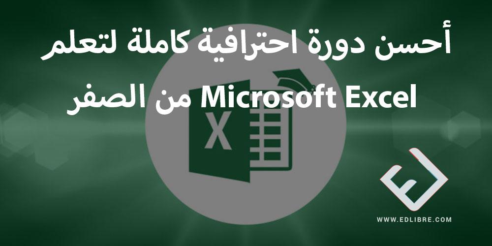 أحسن دورة احترافية كاملة لتعلم Microsoft Excel من الصفر