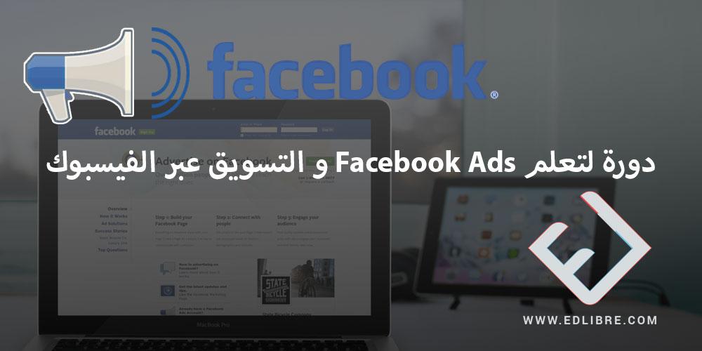 course-learn-facebook-advertising-marketing-facebook