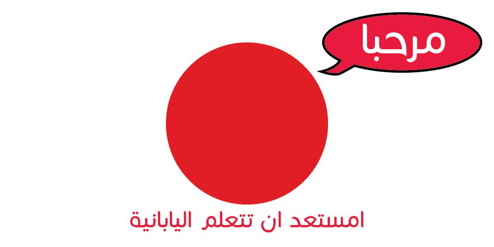 دورة لتعلم اللغة اليابانية