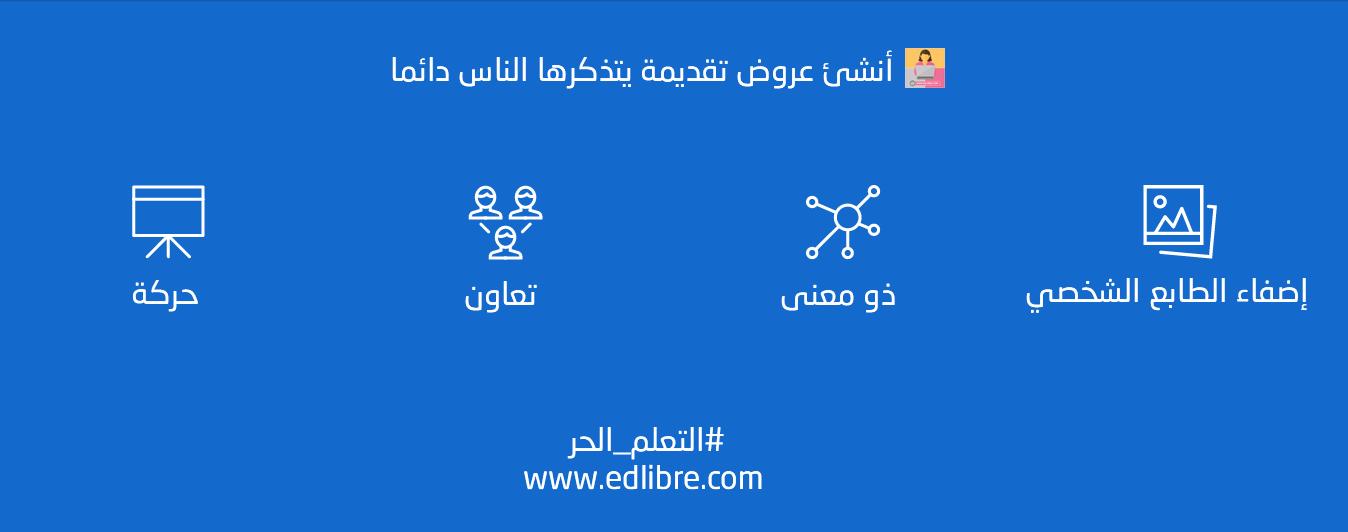 education_libre_2015