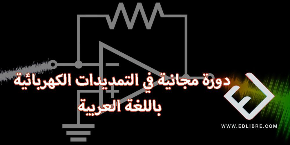دورة مجانية في التمديدات الكهربائية باللغة العربية
