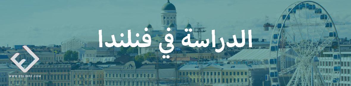 الدراسة في الخارج في فنلندا